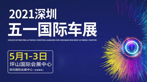 2021深圳五一国际车展