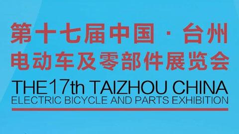 2021年第17届中国台州电动车及零部件展览会