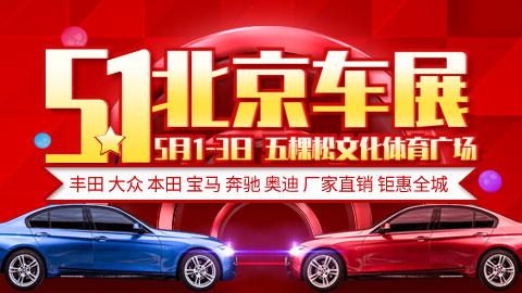 2021北京五一车展