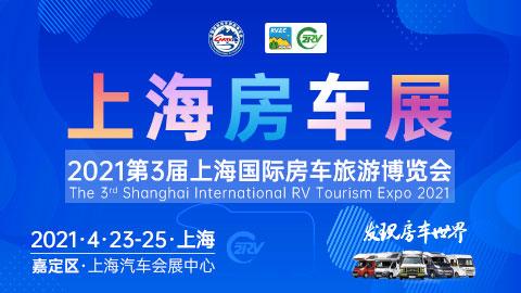 2021第3届上海国际房车旅游博览会