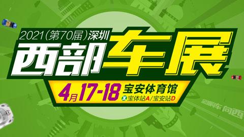 2021(第70届)深圳西部车展