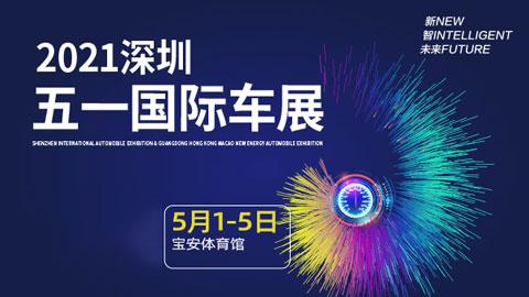 2021深圳五一国际车展(宝安体育馆)