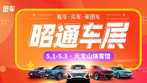 """2021第七届""""幸福昭通""""绿色公益汽车文化品牌展"""