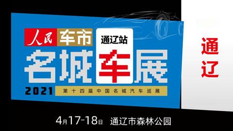 2021第十四届中国名城汽车巡展通辽站