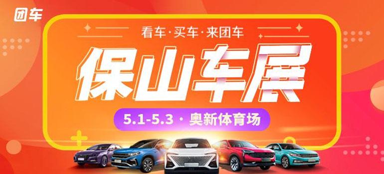 2021保山五一惠民团车节