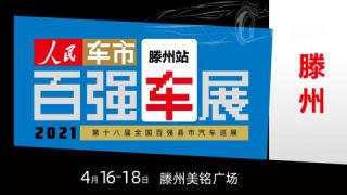 2021第十八届全国百强县汽车巡展滕州站