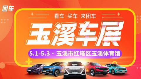 2021玉溪车展(第九届)国际汽车文化博览会