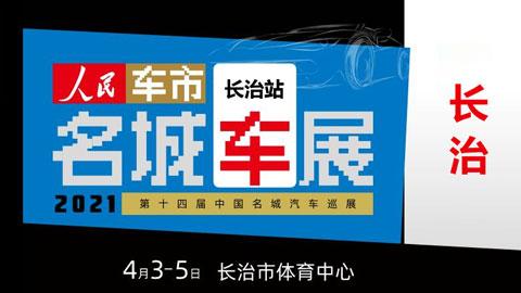 2021第十四届中国名城汽车巡展长治站