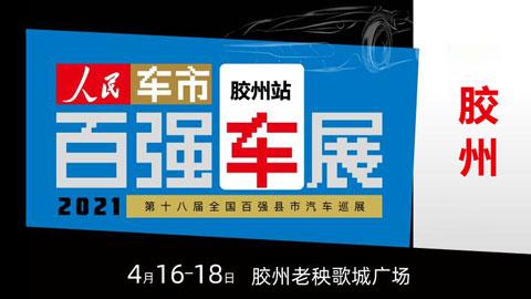 2021第十八届全国百强县汽车巡展胶州站