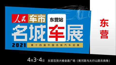 2021第十四届中国名城汽车巡展东营站