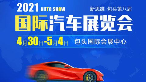 2020包头第八届国际汽车展览会