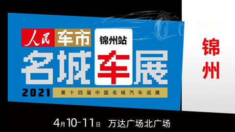 2021第十四届中国名城汽车巡展锦州站