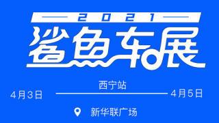 2021易車鯊魚車展西寧站(4月)