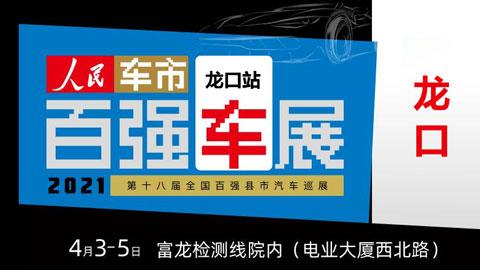 2021第十八届全国百强县汽车巡展龙口站