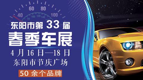 2021东阳市第33届春季车展