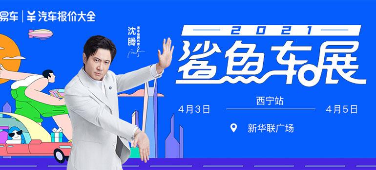 2021易车鲨鱼车展西宁站(4月)