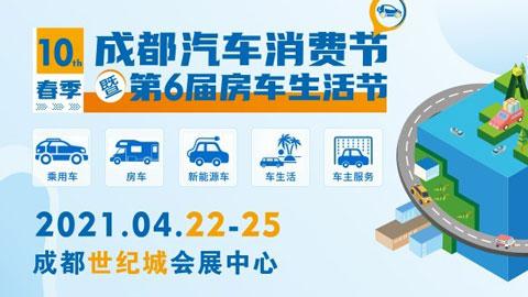 2021第10届成都汽车消费节(春季)暨第6届房车生活节
