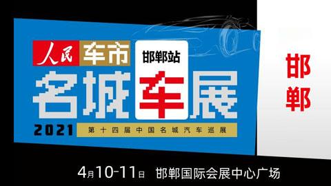 2021第十四届中国名城汽车巡展邯郸站
