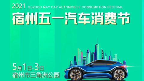 2021宿州五一汽车消费节