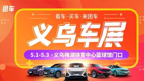 2021义乌五一惠民团车节