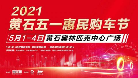 2021黄石五一惠民购车节