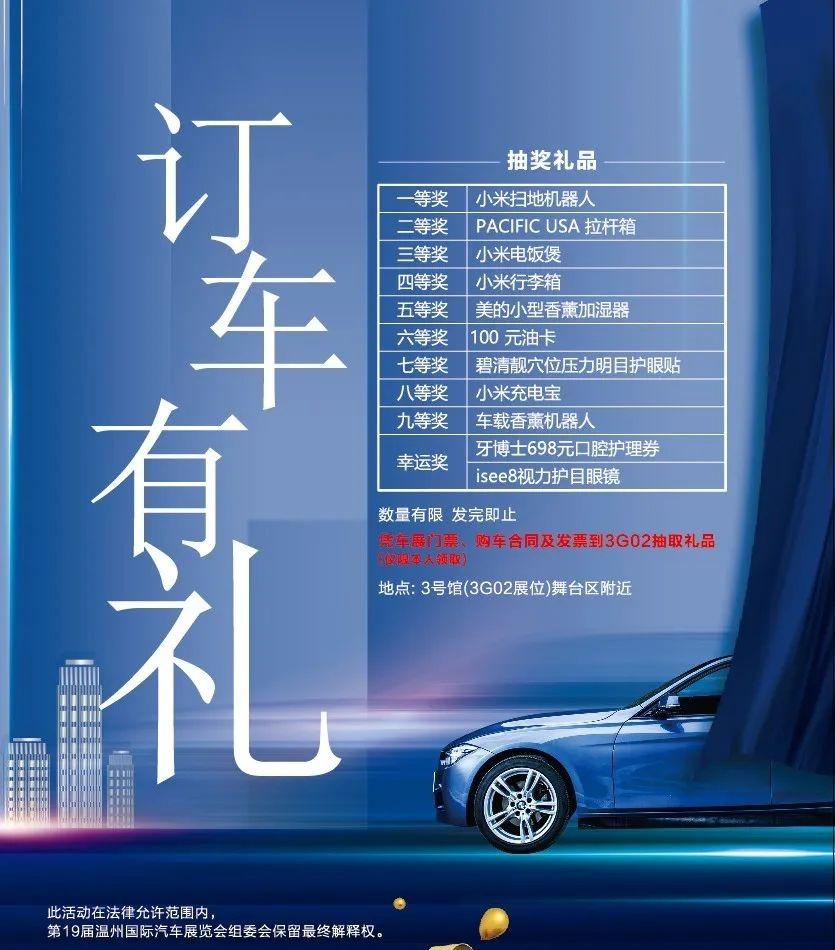 温州国际车展