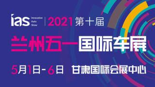 2021(第十屆)甘肅國際汽車交易會