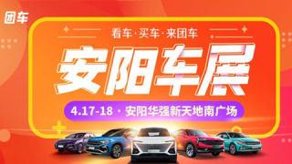 2021第十五届安阳惠民团车节