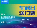 「车展日」邀您看车展 2021温州国际车展门票限量抢