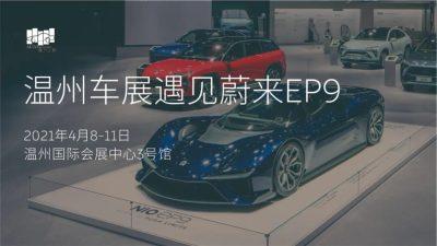 2021温州开春国际车展即将盛大开幕