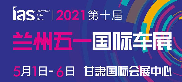 2021(第十届)甘肃国际汽车交易会