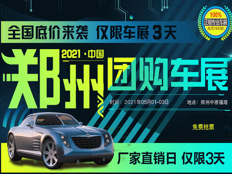 郑州团购车展