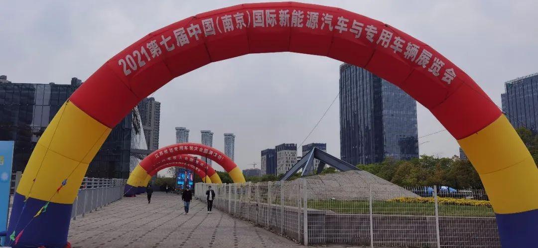 南京新能源汽车展