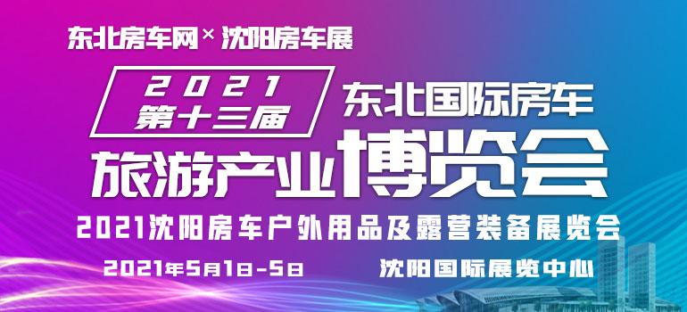 2021沈阳房车户外用品及露营装备展览会