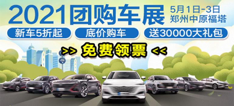 2021中国·郑州厂价直销团购车展