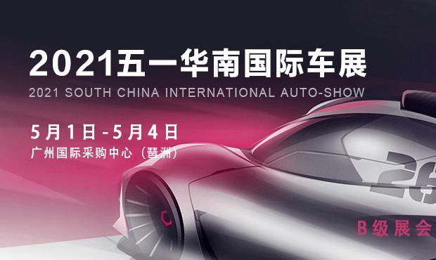 五一华南国际车展