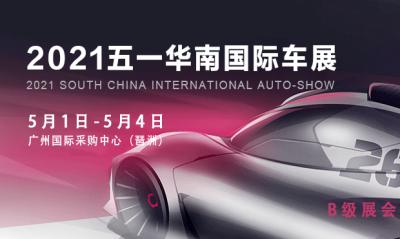 2021五一华南国际车展时间定了!5月1-4日琶洲盛大开幕