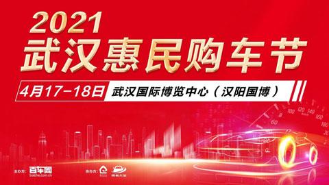 2021武汉惠民购车节