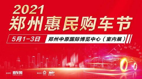 2021郑州51惠民购车节