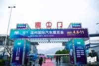 第十九届温州国际汽车展览会盛大开幕