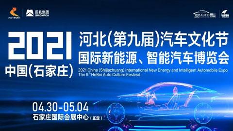 2021中国·石家庄国际新能源、智能汽车博览会暨河北(第九届)汽车文化节