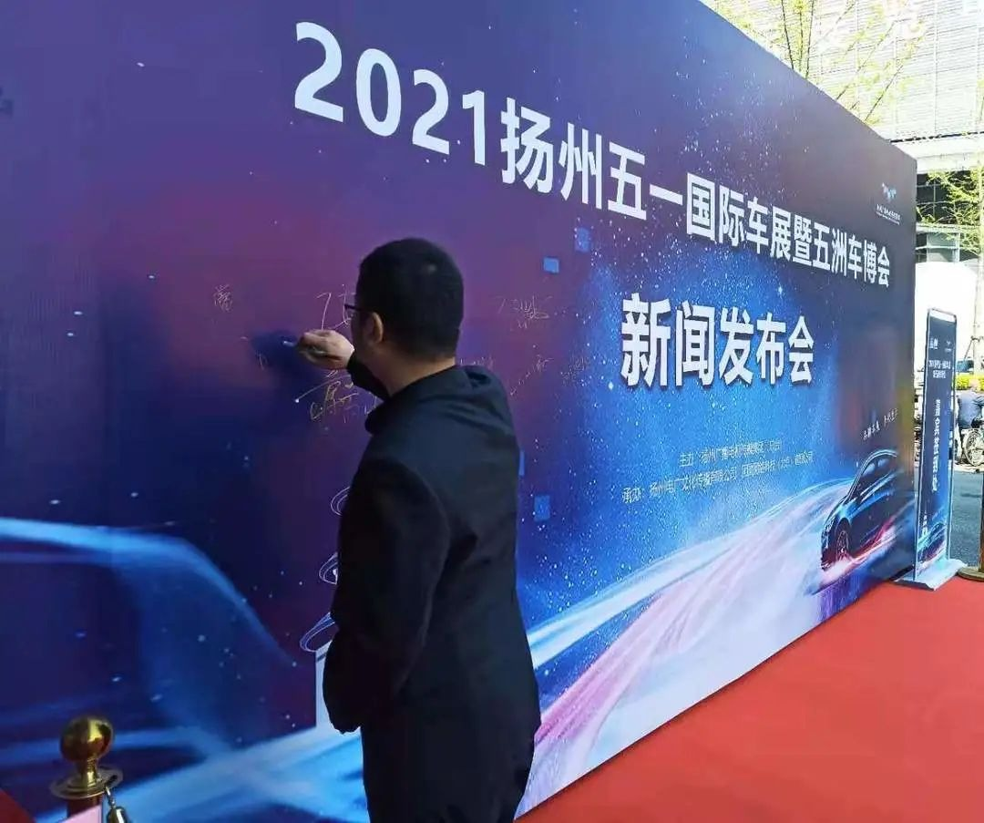 扬州五一国际车展