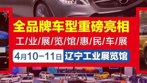 2021遼寧工業展覽館惠民車展(4月)