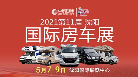 2021第11屆沈陽國際房車展暨戶外露營裝備展覽會