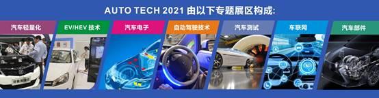 广州汽车技术展