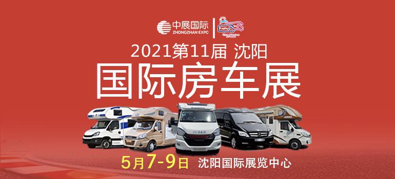 2021第11届沈阳国际房车展暨户外露营装备展览会