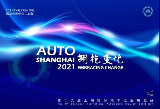 上海国际车展门票