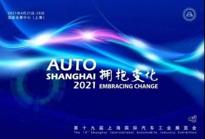 第十九届上海国际汽车工业展览会4月3日对外正式售票