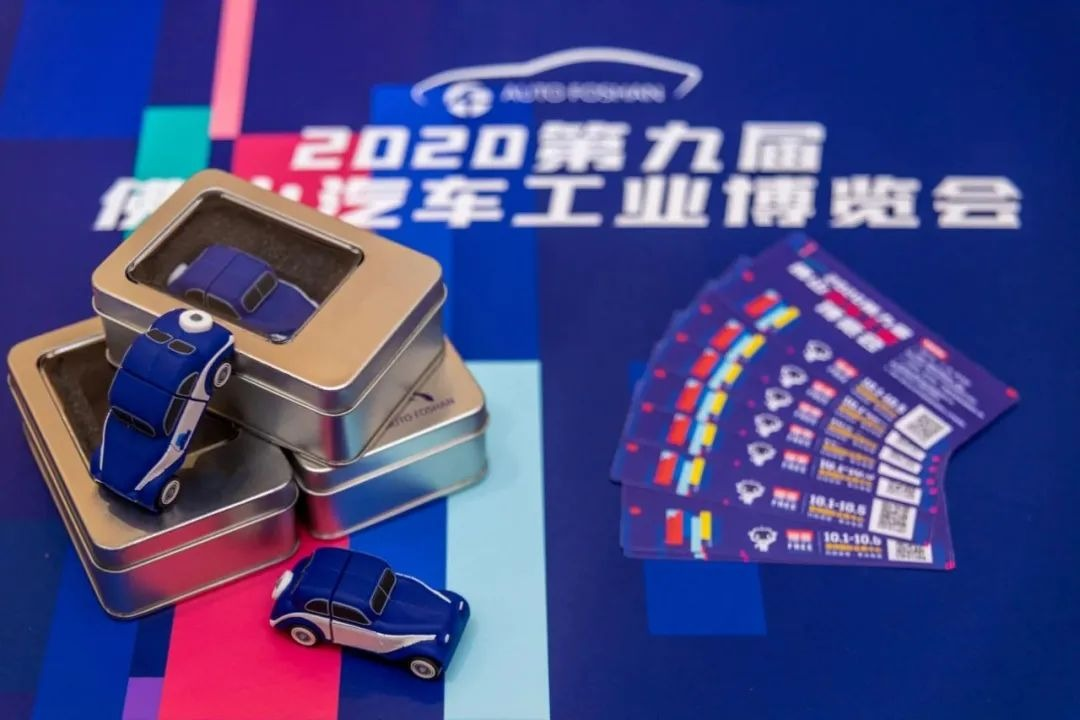 佛山国际车展