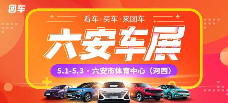2021六安首届汽车博览会暨五一大型车展